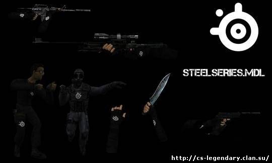 Модели Steelseries для Counter-Strike
