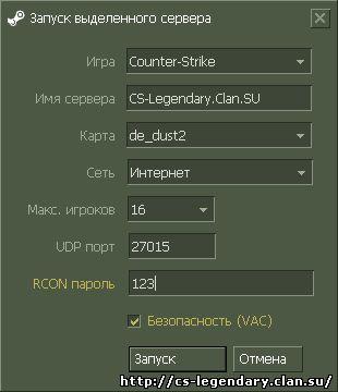 Counter-Strike 1.6 - Как создать сервер CS - Готовые сервера, плагины cs 1.6, читы cs 1.6, скачать Cs 1.6, читы для cs 1.6, все